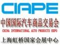 2018上海新能源汽车展及充电站展览会