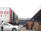 四川巴运物流,承接内蒙古、银川全境整车零担货物运输