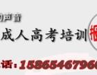 2018东营成人高考网上报名时间 方法 庆云