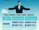 中国人寿意外险卡折