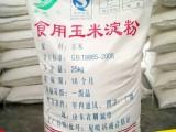 山东地区优质玉米淀粉销售