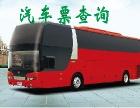 重庆直达全国各地 长途汽车票预订网 时刻表票价查询 车站上车