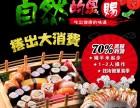 寿司加盟连锁品牌 寿司加盟费多少钱