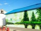 安阳美丽乡村文化墙学校壁画3D墙绘公司