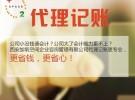 广州工商注册,代理记账,公司变更,公司注销
