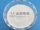 远创陶瓷专业从事喷砂氧化锆珠等产品生产及研发