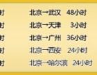 北京到大连物流专线 北京到大连货运公司 北京到大连物流几天