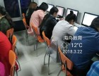 浦口电脑培训江浦海舟教育Excel表格制作培训