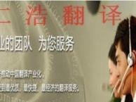 广州专业德语翻译公司-商务性旅游翻译-访问陪同翻译