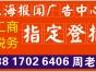 上海工商减资公告登报声明上海税务登记证副本丢失声明登报