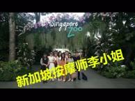 抚顺出国劳务新加坡美容按摩美发美甲纹绣师资质中介公司信誉好