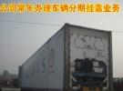 山东出售二手15米冷藏箱运输半挂车 购车签订法律合同1年1万公里4万