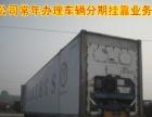 山东出售二手15米冷藏箱运输半挂车 购车签订法律合同
