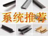 【直销低价】塑料异型材/ABS塑料型材