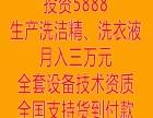 贵阳家庭办厂生产洗衣液洗洁精洗手液千元加盟送全套设备年赚百万