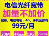 电信纯宽带独享,优惠名额有限