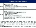 云南成人高考 的加分政策你了解多少?