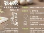辣小碗豌豆小面面馆加盟费多少北京辣小豌究竟好不好吃