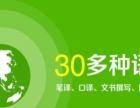 唐山翻译公司-英日韩小语种专业笔译口译同声传译