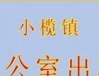 小榄镇:工商注册-代办国地税-代理记账一条龙服务