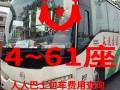 宁波4~61座旅游包车 会议大巴 企业租车