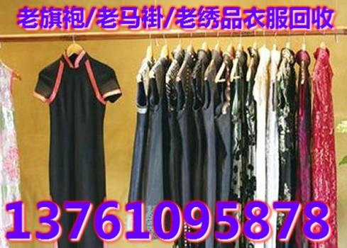 芜湖老旗袍衣服回收/芜湖老马褂衣服回收/芜湖老长衫收购
