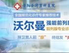 贵阳圣济男科医院拥有权威的医生专业团队全天坐诊