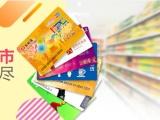 本人上门高价回收福卡 回收金源燕莎购物卡 回收旅游卡