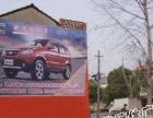 汽车下乡喷绘广告/涂料墙体广告服务/黄石墙体广告
