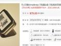 超低价出售,红米note3,手慢无