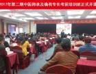 郑州2018年确有专长考前培训,中医基础理论学习班