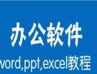 深圳西乡坪洲办公软件培训 一对一授课 高级文秘班