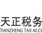 东坑税审报告,注册公司,代理记账