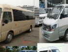 塘沽特价租车丨9-35座车型齐全丨旅游接机会议