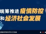廣東新冠狀病毒爆發期間空調使用的應對之策