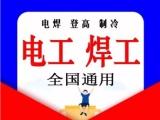 东莞长安去哪里学习焊工技术 有氩弧焊学吗