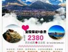 完美西藏林芝桃花节卧飞8日