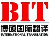 上海奉贤南桥日/英语翻译服务/出国签证移民证明介绍材料笔译