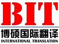 上海博硕国际翻译专业英语/法语/德语/俄语/日语口笔译翻译