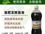 启富公司厂家直销粪便发酵菌液发酵粪便养蝇蛆的em菌种