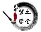 张店梦之学堂国学读经夏令营报名中(限6人)