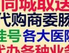 预约北京市各大三甲医院挂号平台服务公司