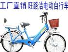旺路洁电动自行车加盟 电动车