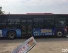 沧州市公交车身广告招商