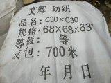 服装用布料中高档服装布料家纺面料坯布涤粘坯布T80/R20
