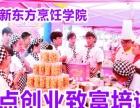 长沙新东方烹饪学校 学厨师哪个学校好 厨师学校
