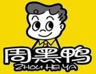 温州周黑鸭鸭脖加盟优势 全国招商加盟总部