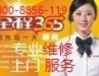 广州松下洗衣机维修售后服务电话