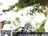大连诗缔婚礼2014较新婚礼筹划流程-大连婚礼策划