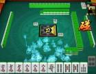 山东济宁麻将棋牌游戏开发房卡金币模式好友间来一局